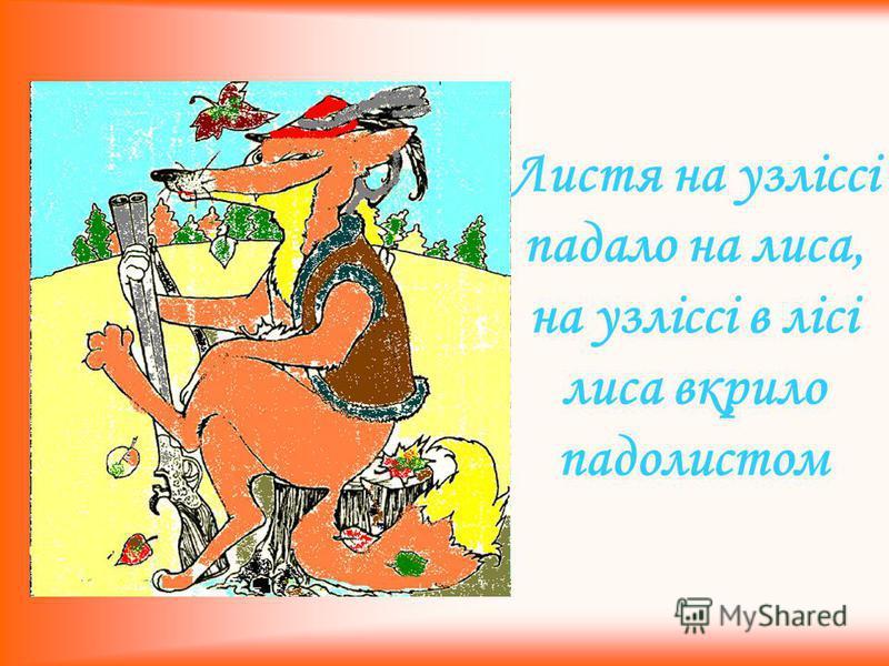 Листя на узліссі падало на лиса, на узліссі в лісі лиса вкрило падолистом
