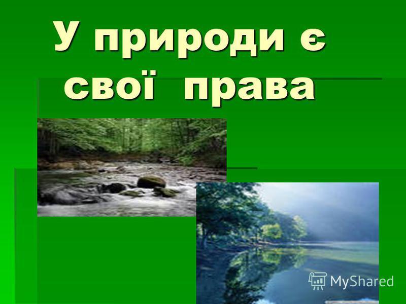 У природи є свої права