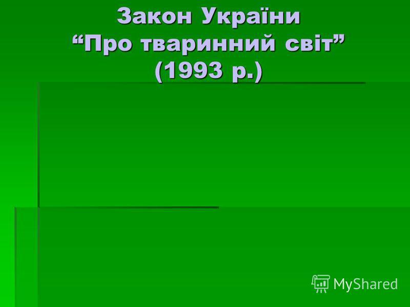 Закон України Про тваринний світ (1993 р.)