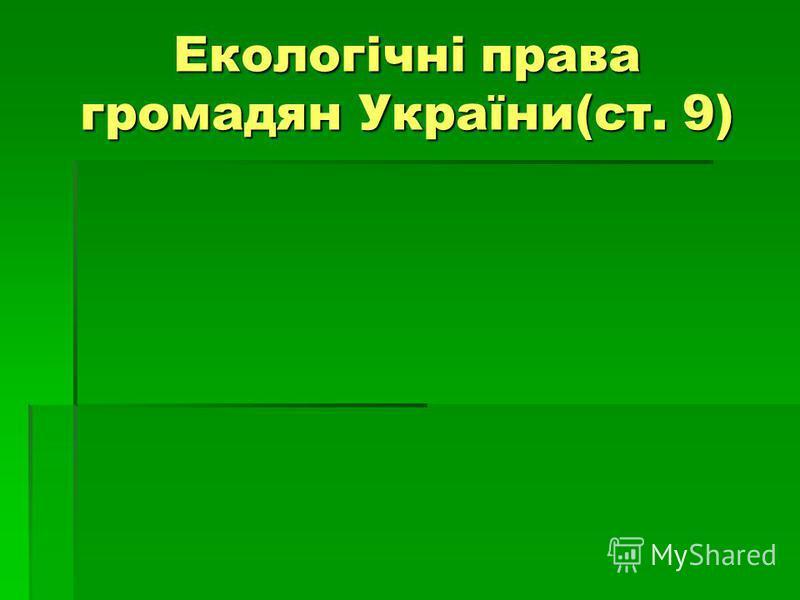Екологічні права громадян України(ст. 9)