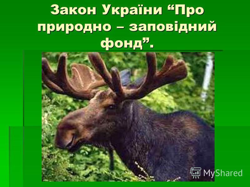 Закон України Про природно – заповідний фонд.