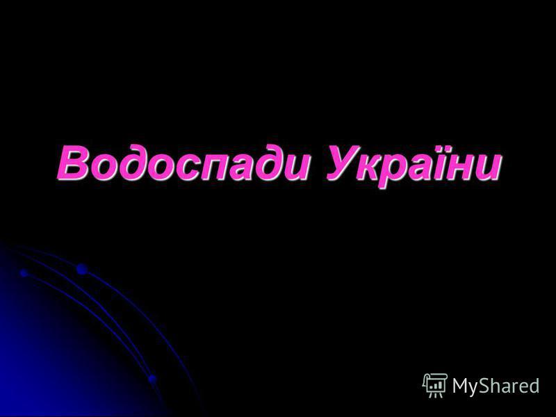 Водоспади України
