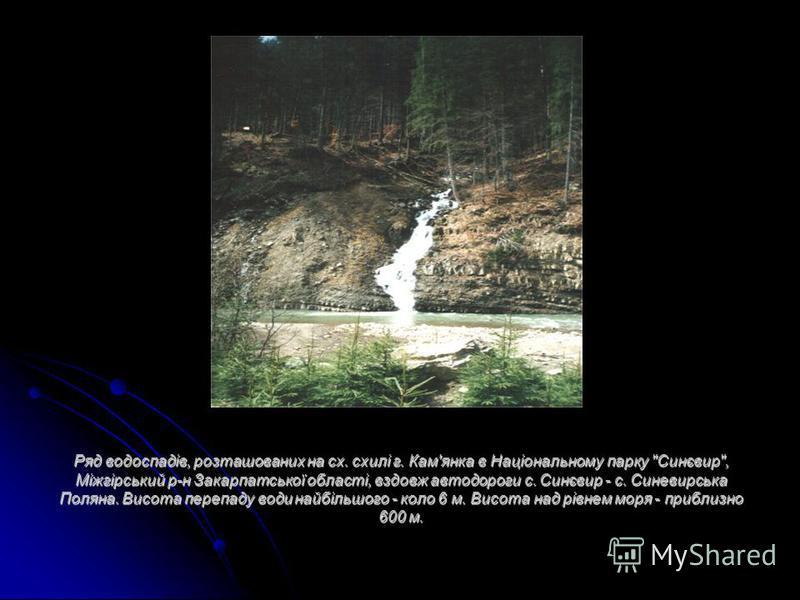 Ряд водоспадів, розташованих на сх. схилі г. Кам'янка в Національному парку