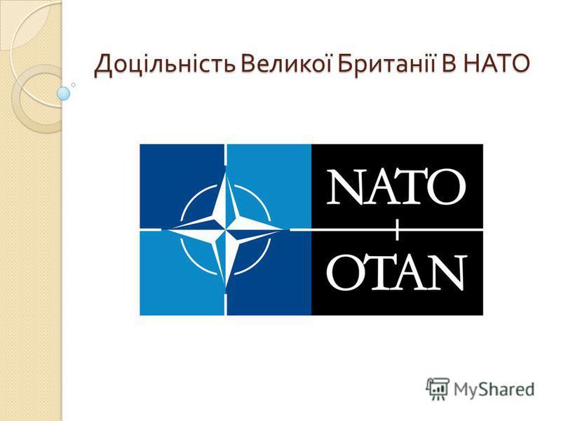 Доцільність Великої Британії В НАТО