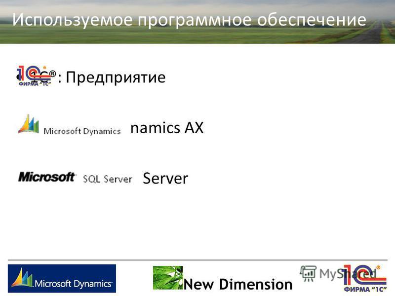 1С®: Предприятие Microsoft® Dynamics AX Microsoft® SQL Server Используемое программное обеспечение New Dimension