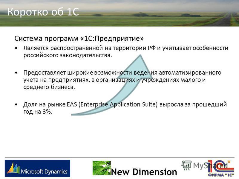 Коротко об 1С Система программ «1С:Предприятие» Является распространенной на территории РФ и учитывает особенности российского законодательства. Предоставляет широкие возможности ведения автоматизированного учета на предприятиях, в организациях и учр