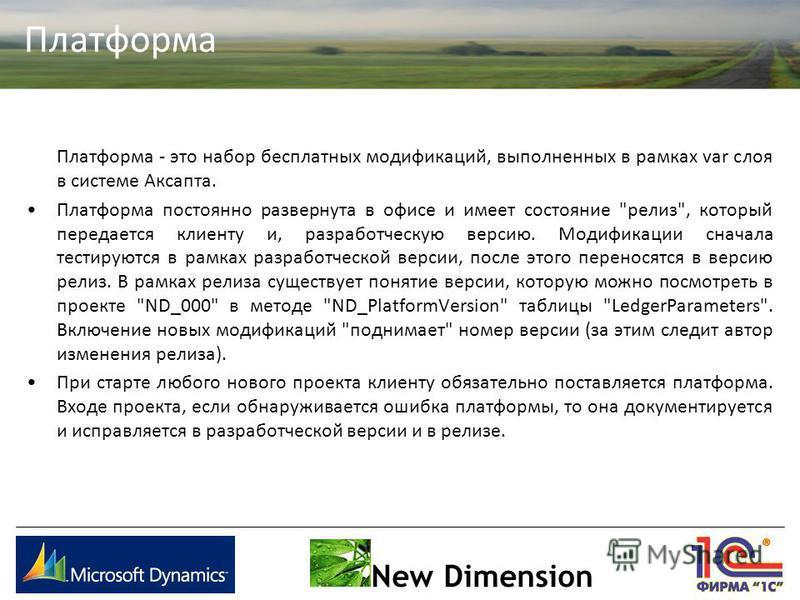 Платформа New Dimension Платформа - это набор бесплатных модификаций, выполненных в рамках var слоя в системе Аксапта. Платформа постоянно развернута в офисе и имеет состояние