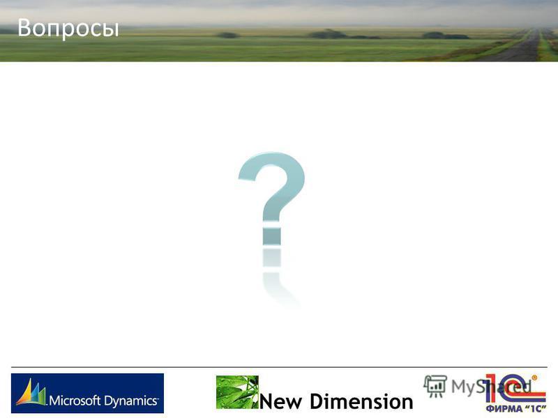 Вопросы New Dimension
