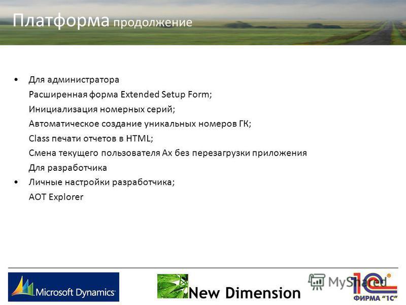 New Dimension Для администратора Расширенная форма Extended Setup Form; Инициализация номерных серий; Автоматическое создание уникальных номеров ГК; Class печати отчетов в HTML; Смена текущего пользователя Ax без перезагрузки приложения Для разработч