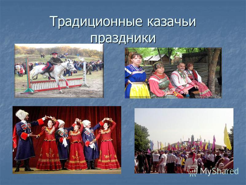 Традиционные казачьи праздники