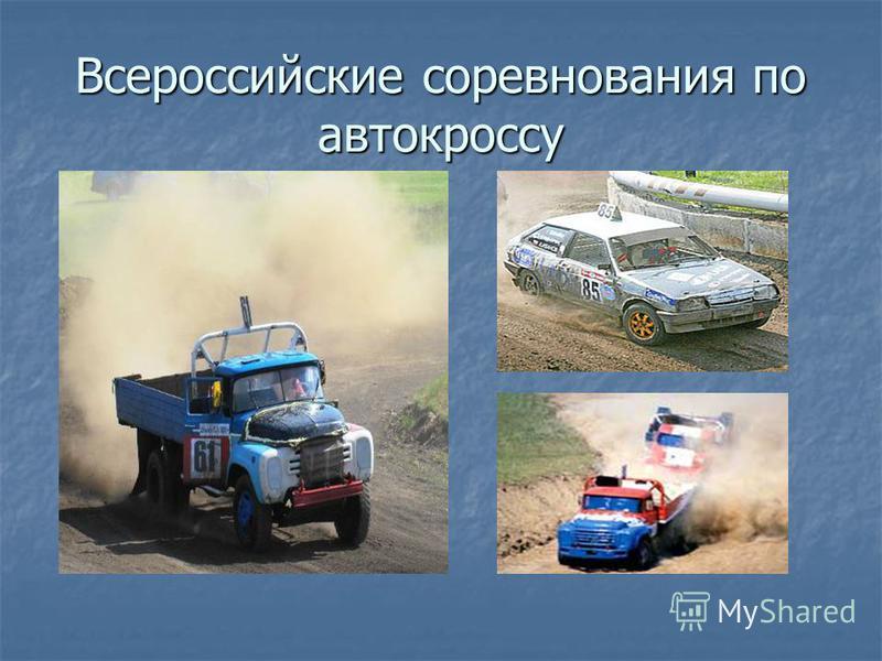Всероссийские соревнования по автокроссу