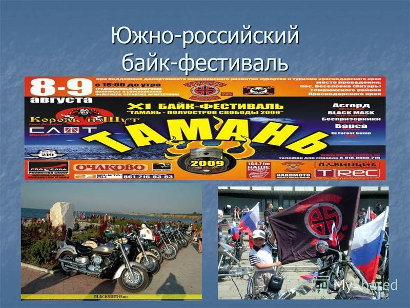 Южно-российский байк-фестиваль