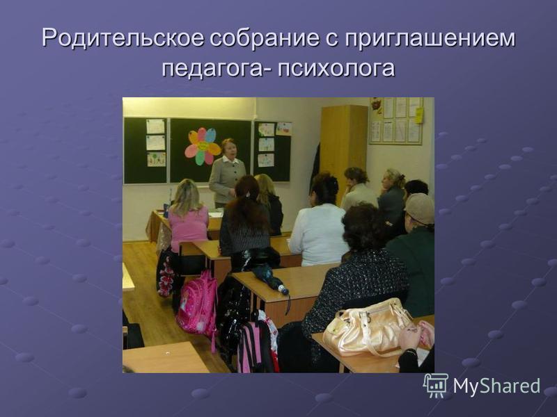 Родительское собрание с приглашением педагога- психолога