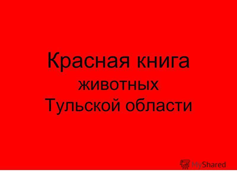 Красная книга животных Тульской области