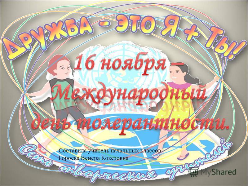 Составила учитель начальных классов Гороева Венера Кокезовна