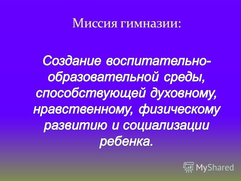 Средняя общеобразовательная школа- гимназия эстетического направления