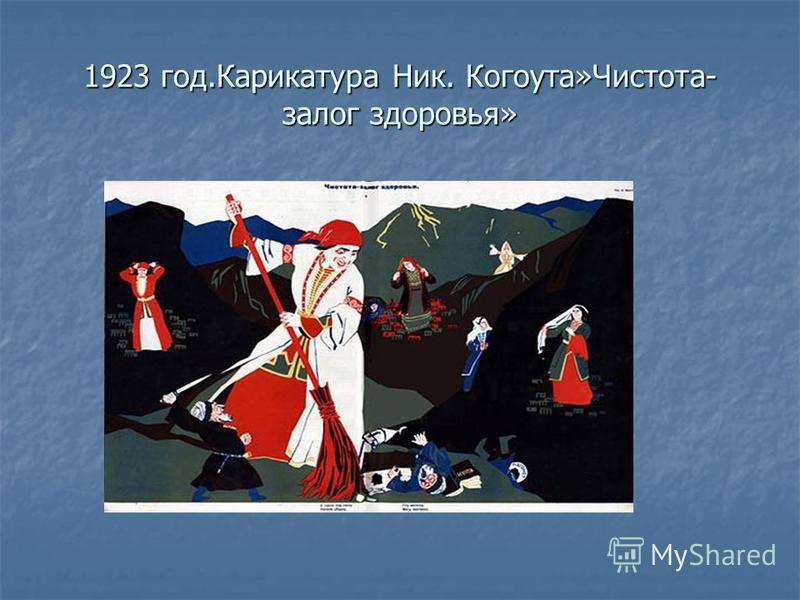1923 год.Карикатура Ник. Когоута»Чистота- залог здоровья»