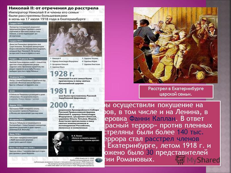 3. Летом 1918 г. эсеры осуществили покушение на большевистских лидеров, в том числе и на Ленина, в которого стреляла эсеровка Фанни Каплан. В ответ большевики учинили «красный террор» против пленных белогвардейцев. Расстреляны были более 140 тыс. чел