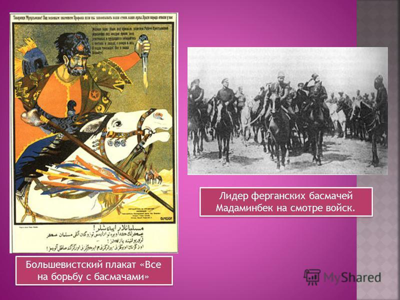 Большевистский плакат «Все на борьбу с басмачами» Лидер ферганских басмачей Мадаминбек на смотре войск.