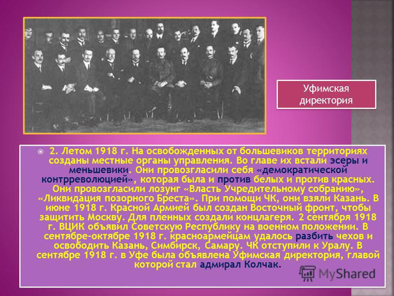 2. Летом 1918 г. На освобожденных от большевиков территориях созданы местные органы управления. Во главе их встали эсеры и меньшевики. Они провозгласили себя «демократической контрреволюцией», которая была и против белых и против красных. Они провозг