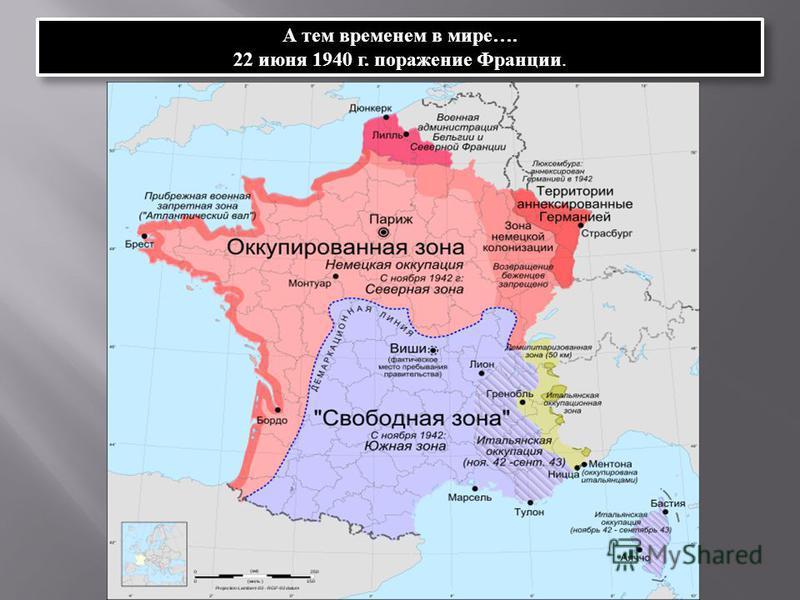 А тем временем в мире…. 22 июня 1940 г. поражение Франции. А тем временем в мире…. 22 июня 1940 г. поражение Франции.