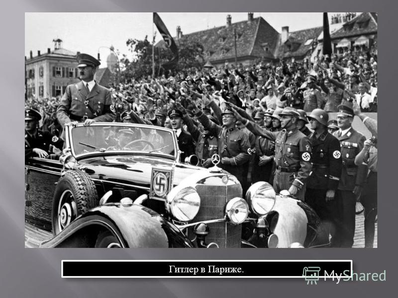Гитлер в Париже.