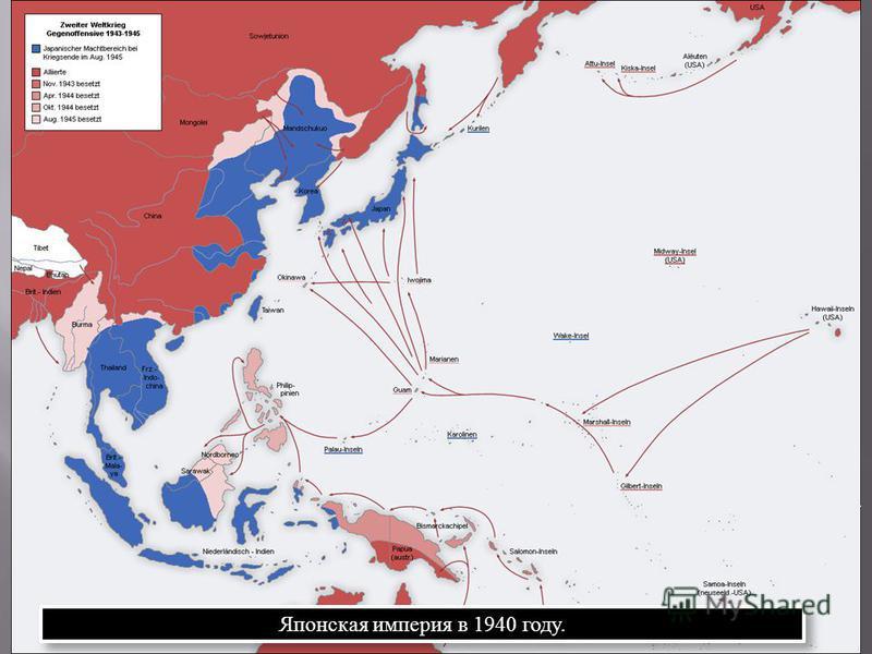 Японская империя в 1940 году.