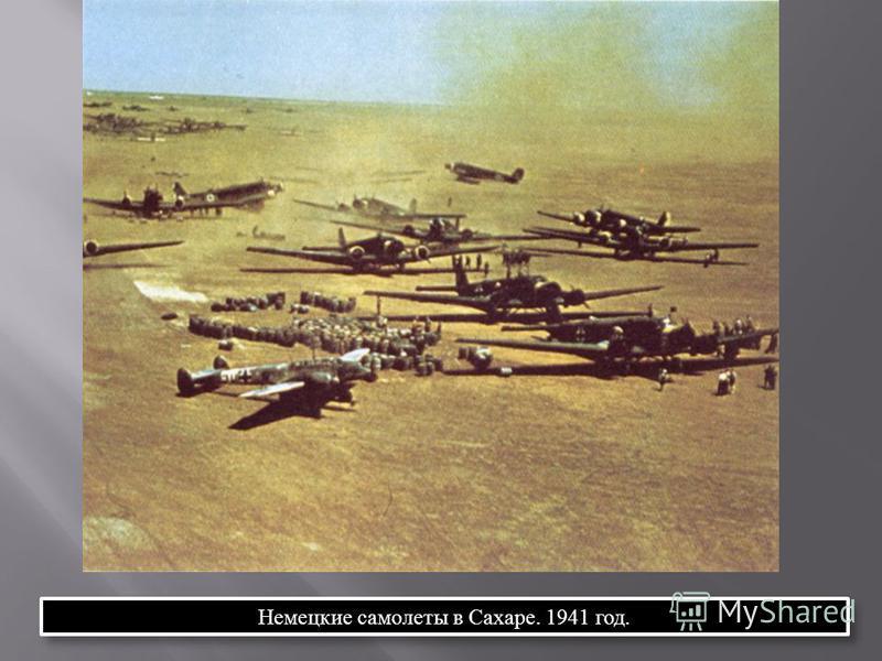 Немецкие самолеты в Сахаре. 1941 год.