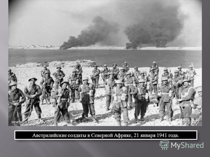 Австралийские солдаты в Северной Африке, 21 января 1941 года.