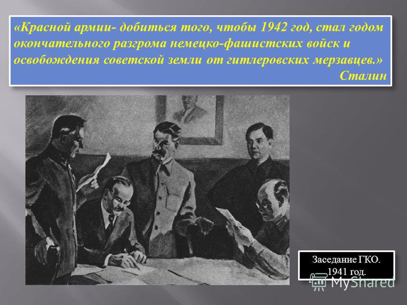 «Красной армии- добиться того, чтобы 1942 год, стал годом окончательного разгрома немецко-фашистских войск и освобождения советской земли от гитлеровских мерзавцев.» Сталин «Красной армии- добиться того, чтобы 1942 год, стал годом окончательного разг