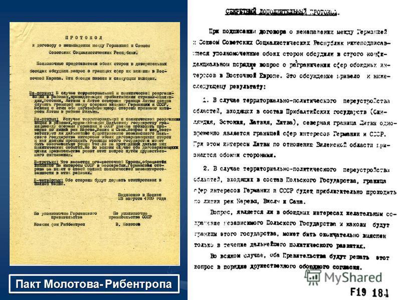 Пакт Молотова- Рибентропа