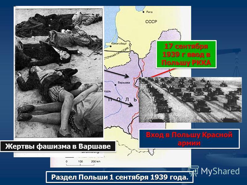 Раздел Польши 1 сентября 1939 года. 17 сентября 1939 г ввод в Польшу РККА Вход в Польшу Красной армии Жертвы фашизма в Варшаве