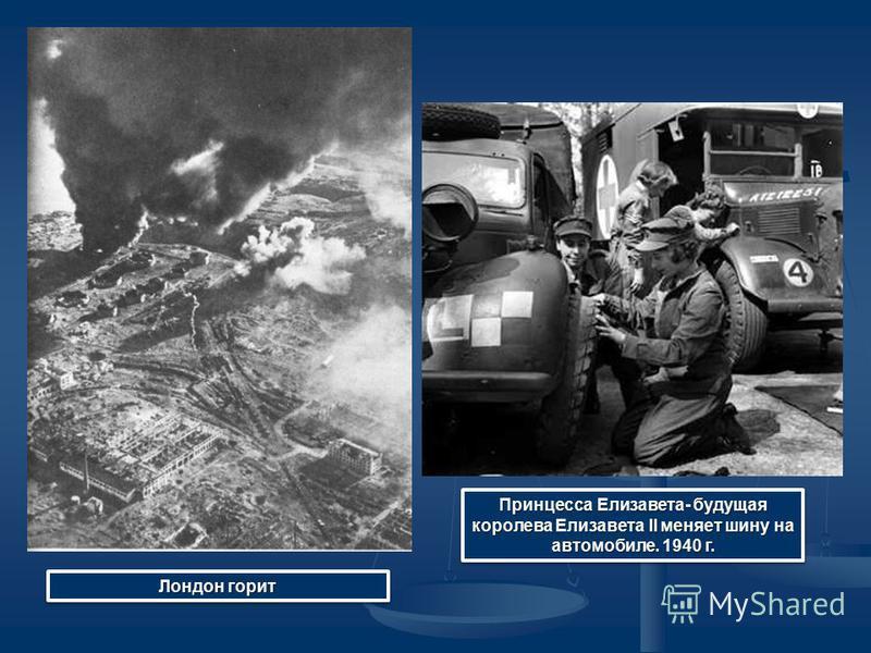 Лондон горит Принцесса Елизавета- будущая королева Елизавета II меняет шину на автомобиле. 1940 г.