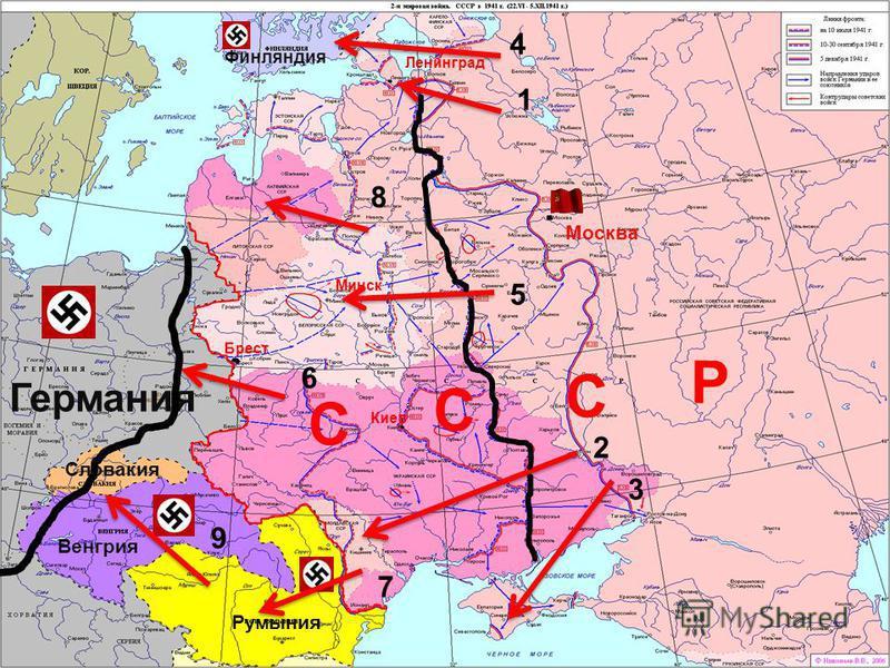 С С С Р Москва Ленинград Киев Брест Минск Германия Словакия Венгрия Румыния Финляндия 1 2 3 4 5 6 7 8 9