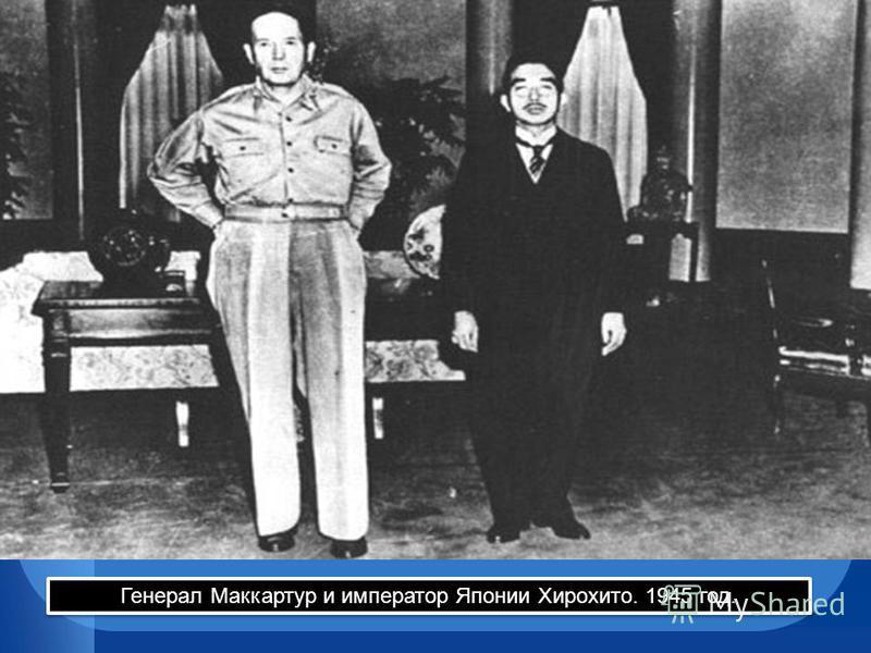 Генерал Маккартур и император Японии Хирохито. 1945 год.