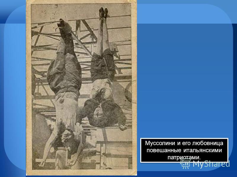 Муссолини и его любовница повешенные итальянскими патриотами.