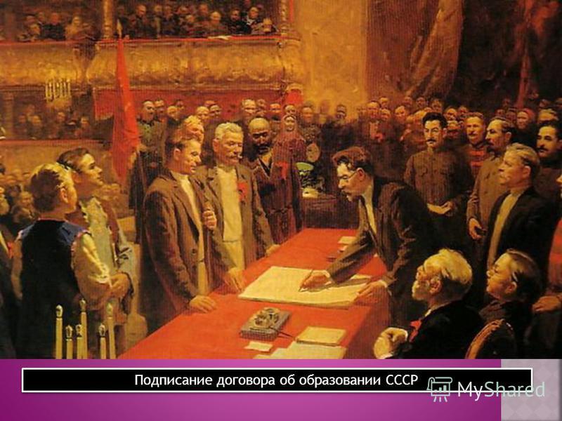 Подписание договора об образовании СССР