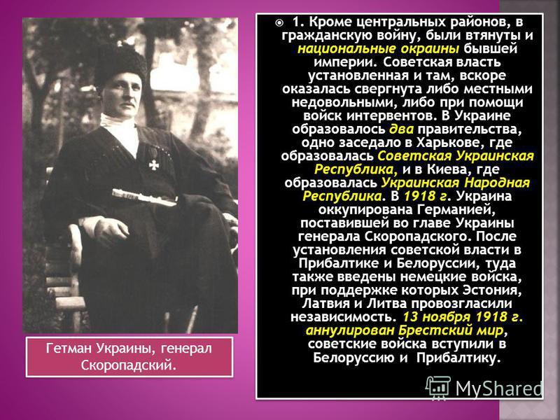 Гетман Украины, генерал Скоропадский.