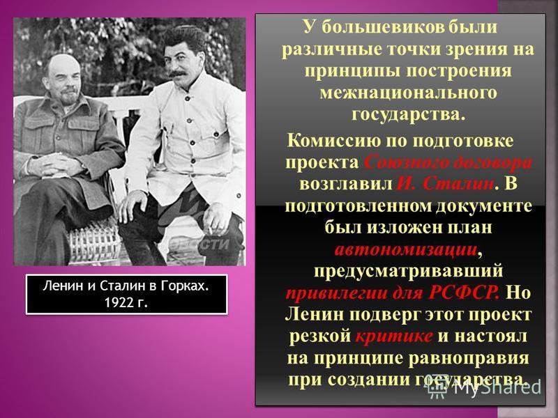 Ленин и Сталин в Горках. 1922 г.