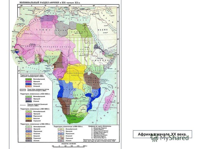 Африка в начале ХХ века.