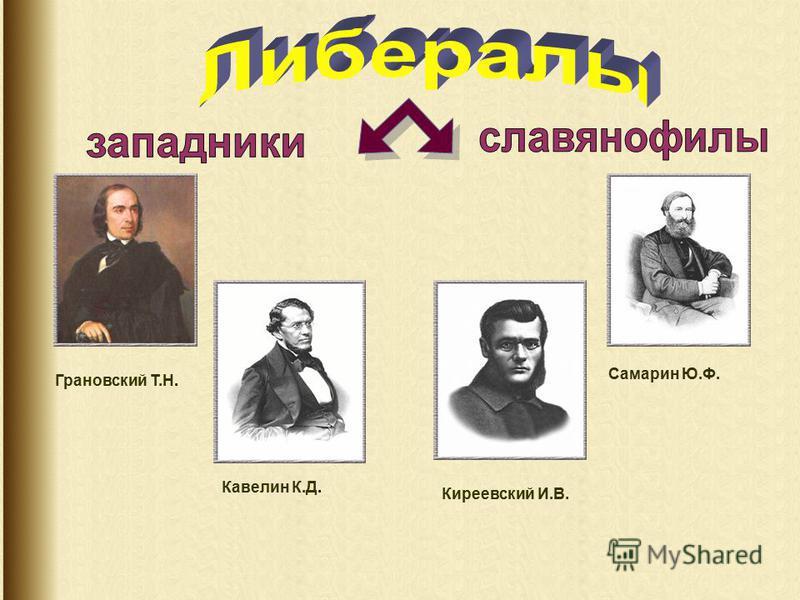 Грановский Т.Н. Кавелин К.Д. Самарин Ю.Ф. Киреевский И.В.