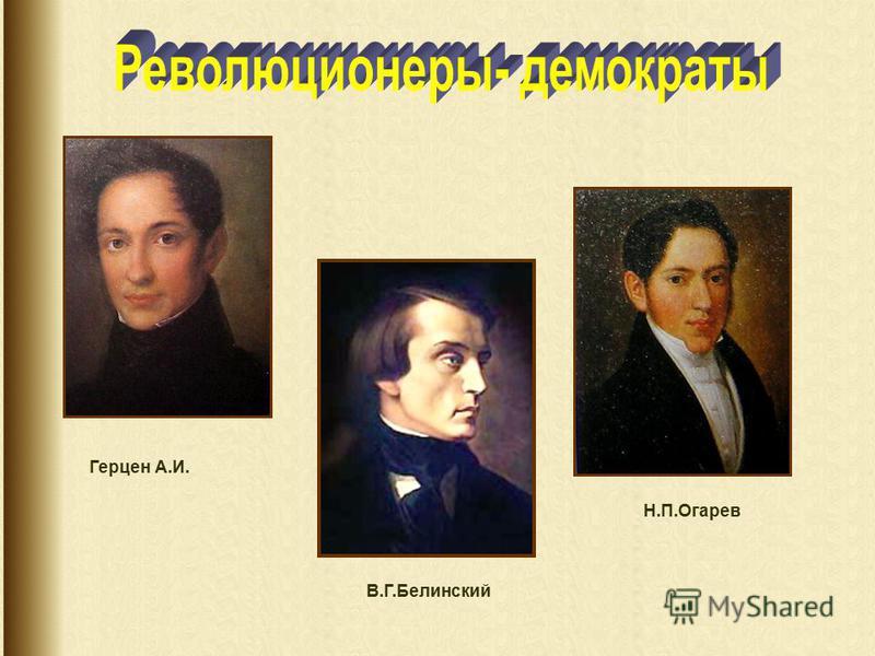 Герцен А.И. В.Г.Белинский Н.П.Огарев