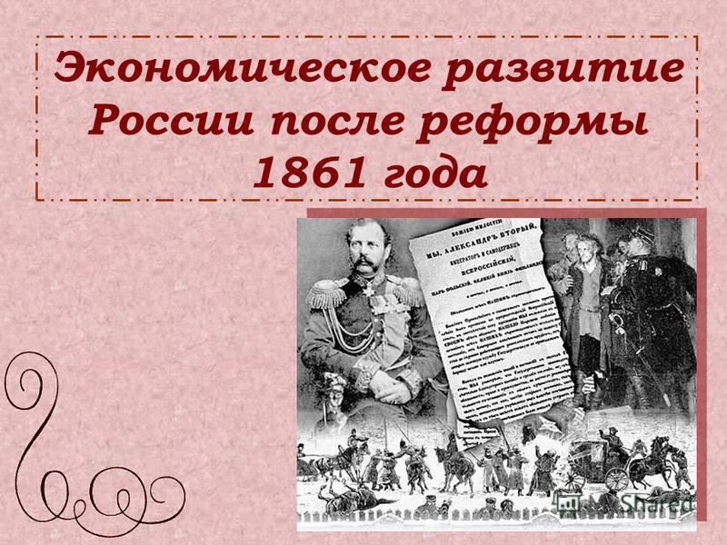 Экономическое развитие России после реформы 1861 года