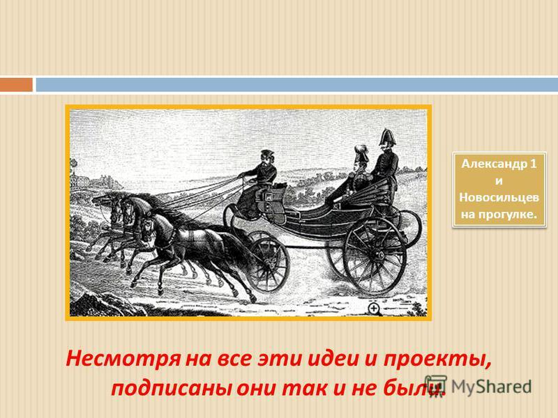 Несмотря на все эти идеи и проекты, подписаны они так и не были. Александр 1 и Новосильцев на прогулке.