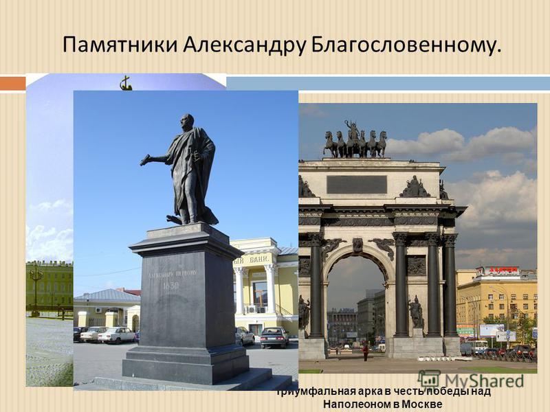 Памятники Александру Благословенному. Александровская колонна в Санкт- Петербурге Триумфальная арка в честь победы над Наполеоном в Москве
