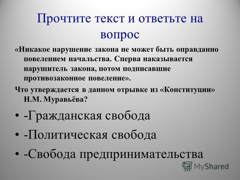 Декабрист, автор «Русской правды»: