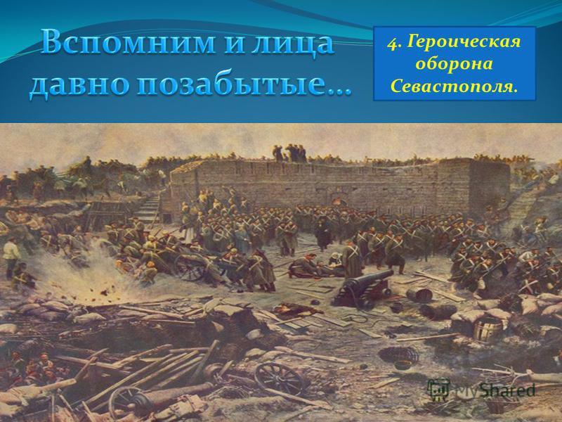 4. Героическая оборона Севастополя.