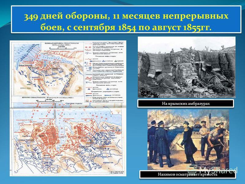 349 дней обороны, 11 месяцев непрерывных боев, с сентября 1854 по август 1855 гг. На крымских амбразурах Нахимов осматривает крепость