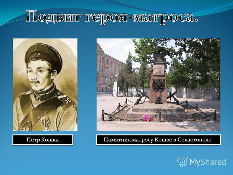 Петр Кошка Памятник матросу Кошке в Севастополе.