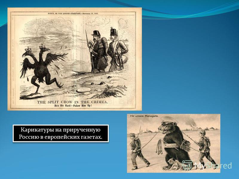 Карикатуры на прирученную Россию в европейских газетах.